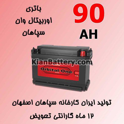 باتری 90 آمپر اوربیتال