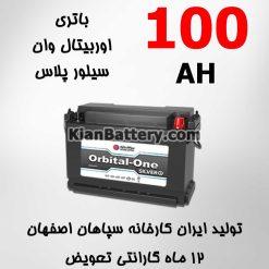 باتری 100 آمپر اوربیتال وان سیلور