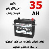 Sepahan Orbital Silver 35 200x200 کیان باتری | خرید اینترنتی باتری ماشین