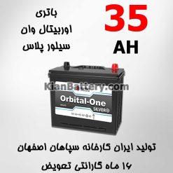 Sepahan Orbital Silver 35 247x247 کیان باتری | خرید اینترنتی باتری ماشین