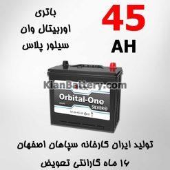 Sepahan Orbital Silver 45 247x247 کیان باتری | خرید اینترنتی باتری ماشین