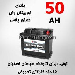 باتری 50 آمپر اوربیتال وان سیلور