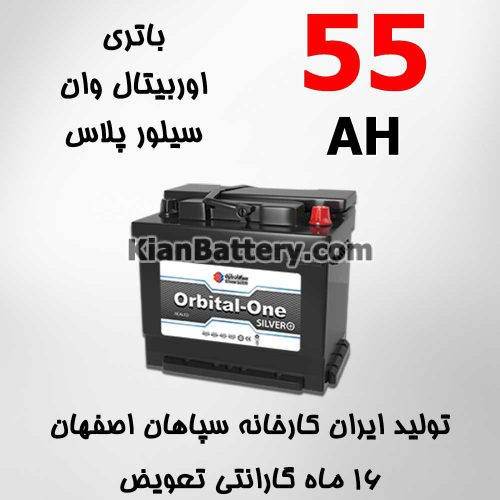 باتری 55 آمپر اوربیتال وان سیلور