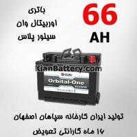 باتری 66 آمپر اوربیتال وان سیلور