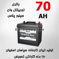 Sepahan Orbital Silver 70 200x200 کیان باتری | خرید اینترنتی باتری ماشین