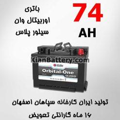 باتری 74 آمپر اوربیتال وان سیلور