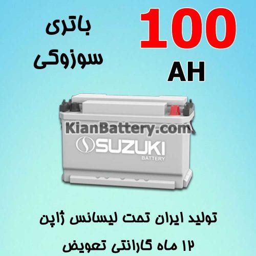 باتری 100 آمپر سوزوکی