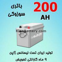 باتری 200 آمپر سوزوکی