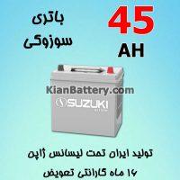 باتری 45 آمپر سوزوکی