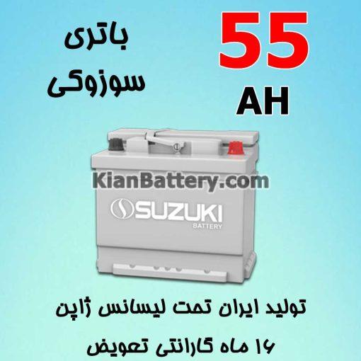 باتری 55 آمپر سوزوکی