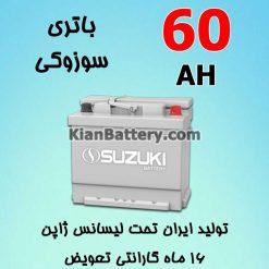 باتری 60 آمپر سوزوکی