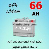 باتری 66 آمپر سوزوکی