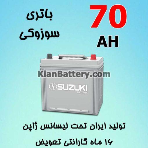 باتری 70 آمپر سوزوکی