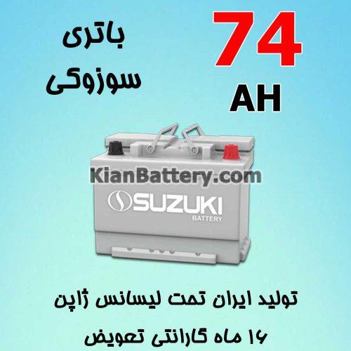 باتری 74 آمپر سوزوکی