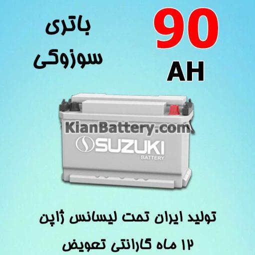 باتری 90 آمپر سوزوکی