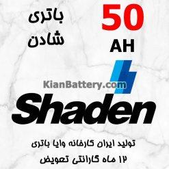Vaya Shaden 50 247x247 باتری پورانکو محصول وایا صدرا