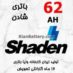 Vaya Shaden 62 247x247 باتری پورانکو محصول وایا صدرا