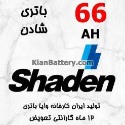 Vaya Shaden 66 247x247 باتری پورانکو محصول وایا صدرا