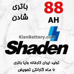 Vaya Shaden 88 247x247 باتری پورانکو محصول وایا صدرا