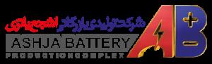 شرکت اشجع باتری 300x91 باتری کاما ساخت اشجع باطری