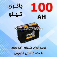 Aco Battery Tinoo 100 200x200 باتری کاما ساخت اشجع باطری