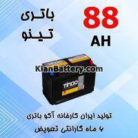 Aco Battery Tinoo 88 200x200 باتری کاما ساخت اشجع باطری