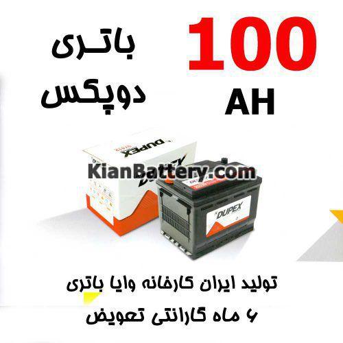 باتری 100 آمپر دوپکس