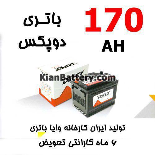 باتری 170 آمپر دوپکس