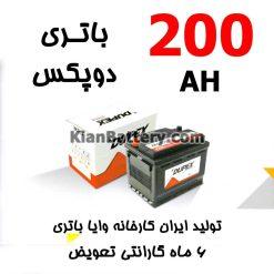 باتری 200 آمپر دوپکس
