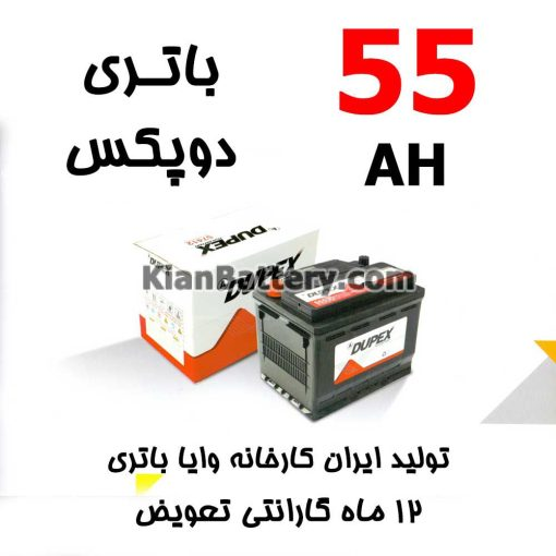 باتری 55 آمپر دوپکس