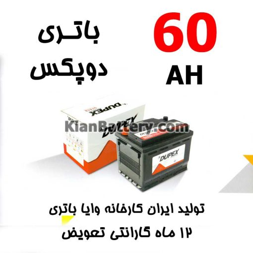 باتری 60 آمپر دوپکس