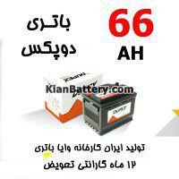 باتری 66 آمپر دوپکس