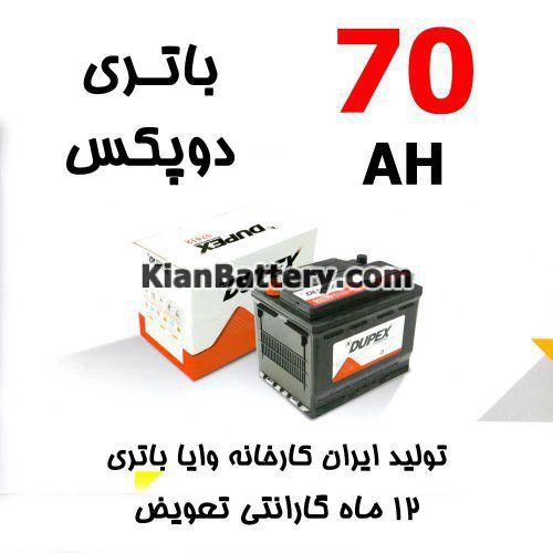 باتری 70 آمپر دوپکس