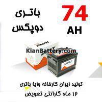 باتری 74 آمپر دوپکس