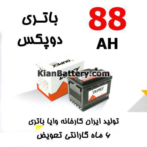 باتری 88 آمپر دوپکس