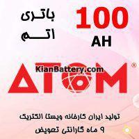 باتری 100 آمپر اتم