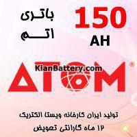 باتری 150 آمپر اتم