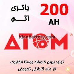 باتری 200 آمپر اتم
