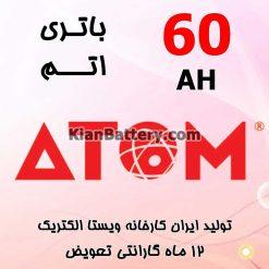 باتری 60 آمپر اتم