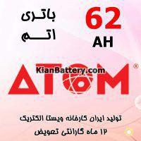 باتری 62 آمپر اتم