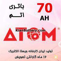 باتری 70 آمپر اتم