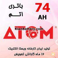 باتری 74 آمپر اتم