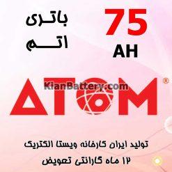 باتری 75 آمپر اتم