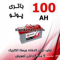 باتری 100 آمپر پولو