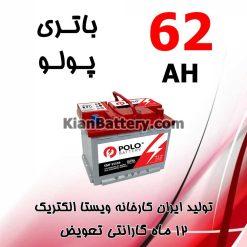 باتری 62 آمپر پولو