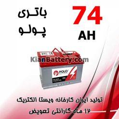 باتری 74 آمپر پولو