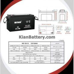 مشخصات باتری 120 آمپر ساعت یو پی اس هیتاکو