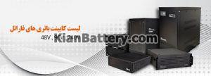 کابینت باتری فاراتل 300x108 شرکت فاراتل