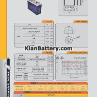 مشخصات باتری 2 ولت 1000 ساعت یو پی اس صباباتری