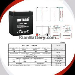 مشخصات باتری 4.5 آمپر ساعت یو پی اس هیتاکو